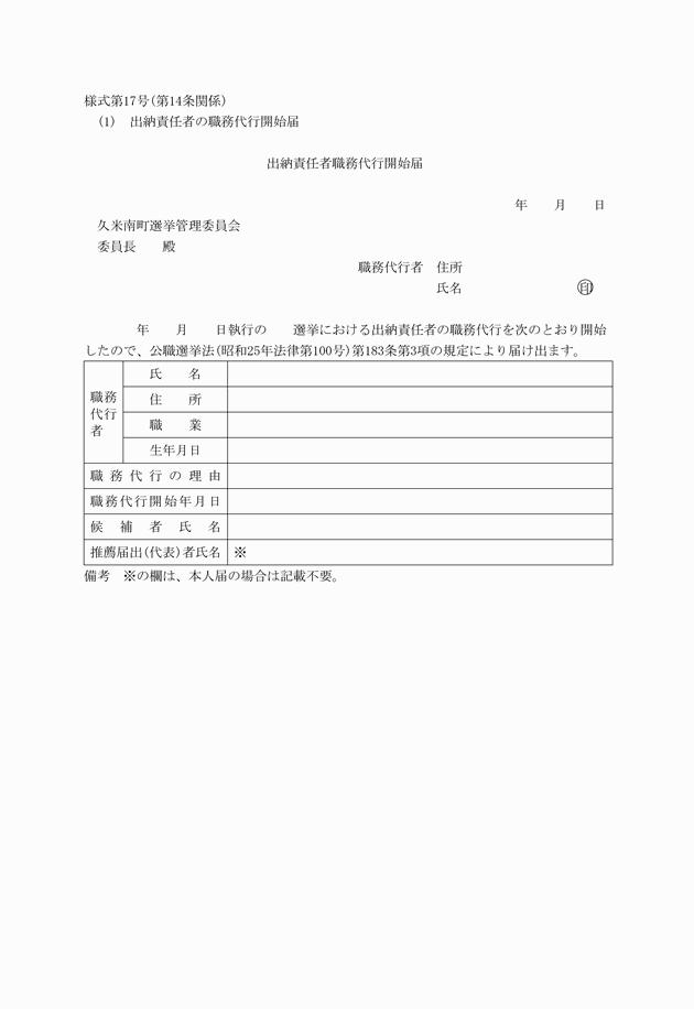公職選挙法令執行規程